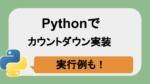 pythonカウントダウンの記事のアイキャッチ