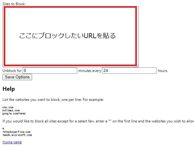 Site to blockのところにURLを入力するとそのサイトはアクセスができなくなる