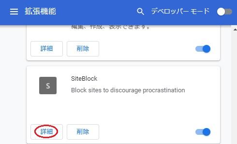 Siteblockの詳細をクリック