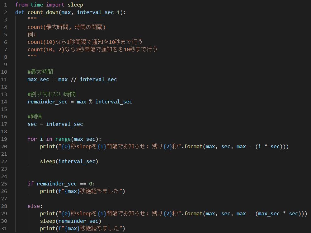 pythonのカウントダウンのコード