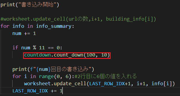 pythonのカウントダウンコードの実行例